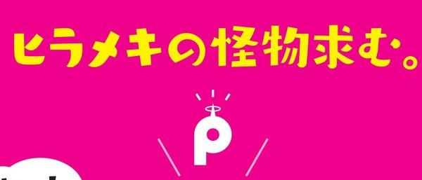 """【説明会を開催します!】『第3回遠賀町ビジネスプランコンテスト』の写真です"""""""