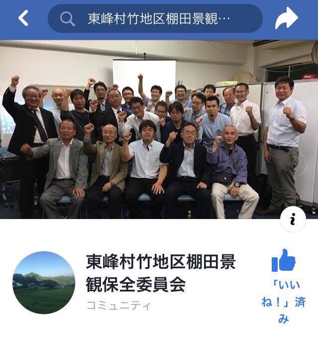 """東峰村竹地区棚田景観保全委員会Facebookページに「いいね!」で応援お願いいたしますの写真です"""""""