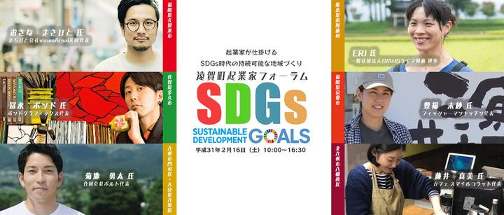 """遠賀町起業家フォーラム「起業家が仕掛ける、SDGs時代の持続可能な地域づくり」の写真です"""""""