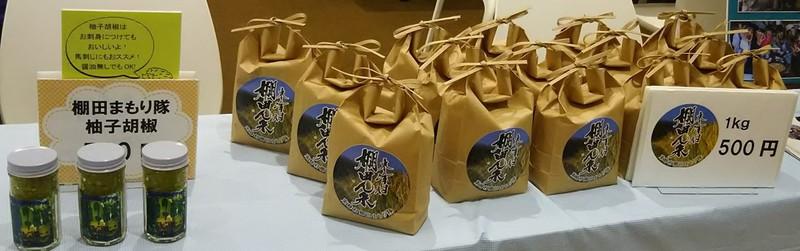 """東峰村のおかずのいらない美味しいお米と柚子胡椒!の写真です"""""""