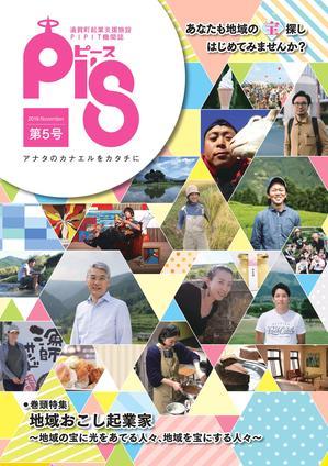 遠賀町起業支援施設PIPIT