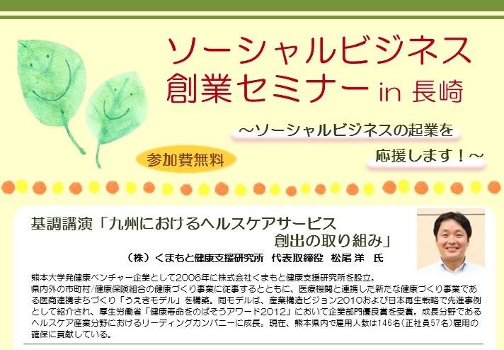 ソーシャルビジネス創業セミナーin長崎
