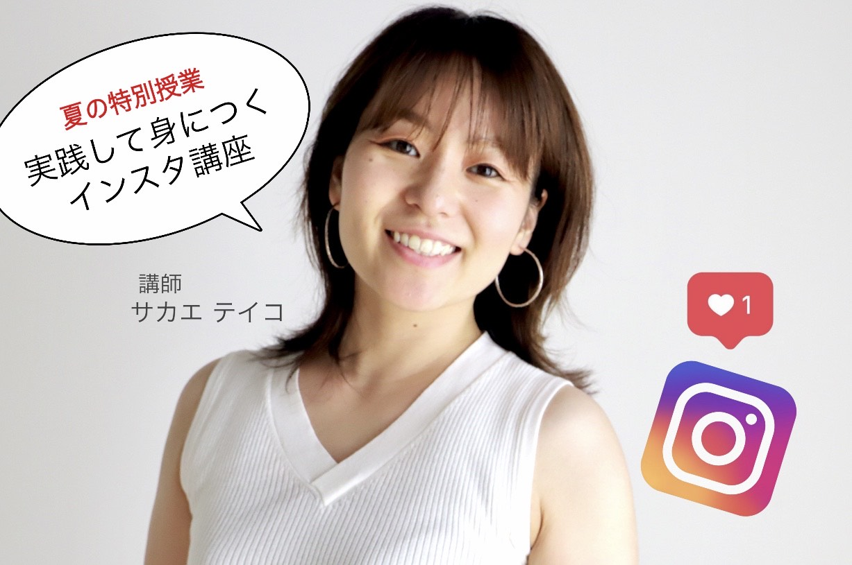 """【満員御礼】Instagram夏期集中講座開催しますの写真です"""""""