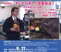 第3回遠賀町起業支援セミナー