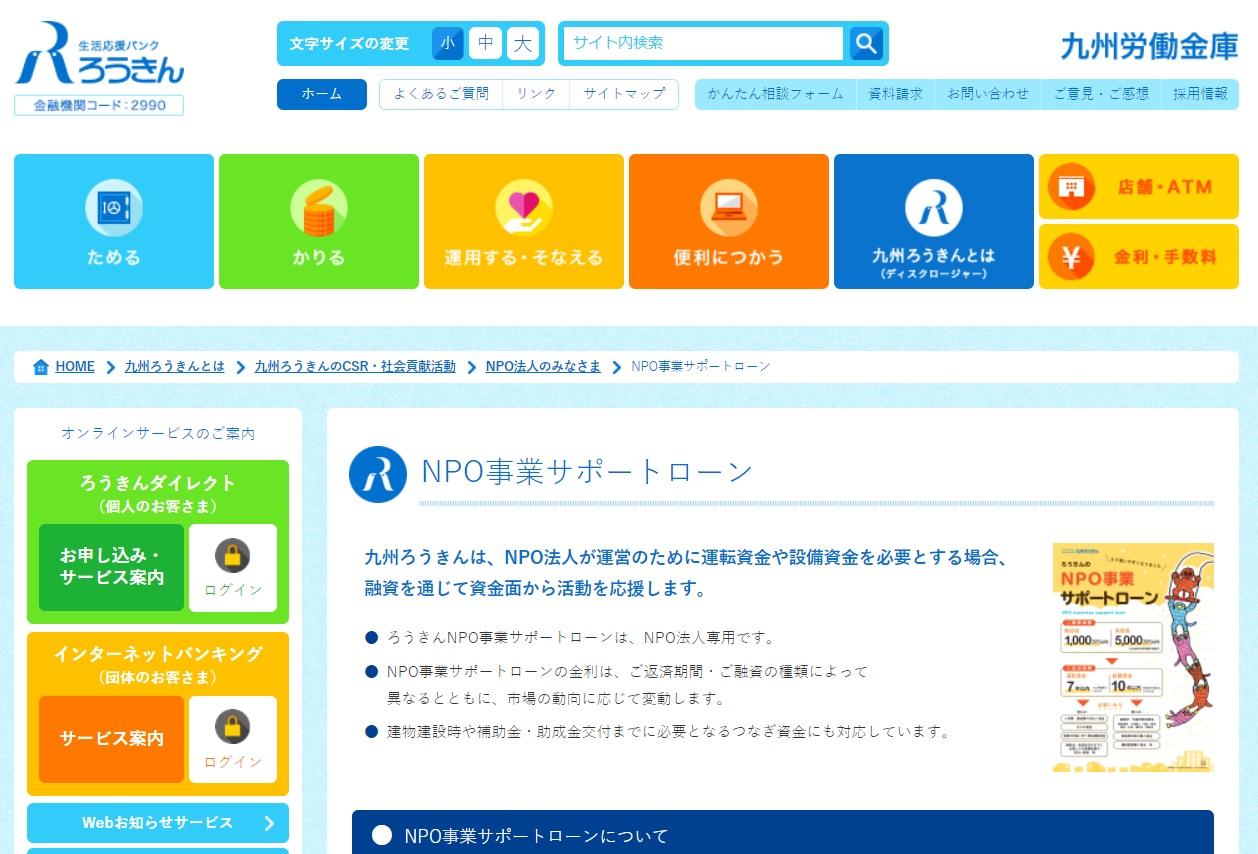 【広報協力】九州ろうきん NPO助成・NPO事業サポートローンのご紹介の写真です