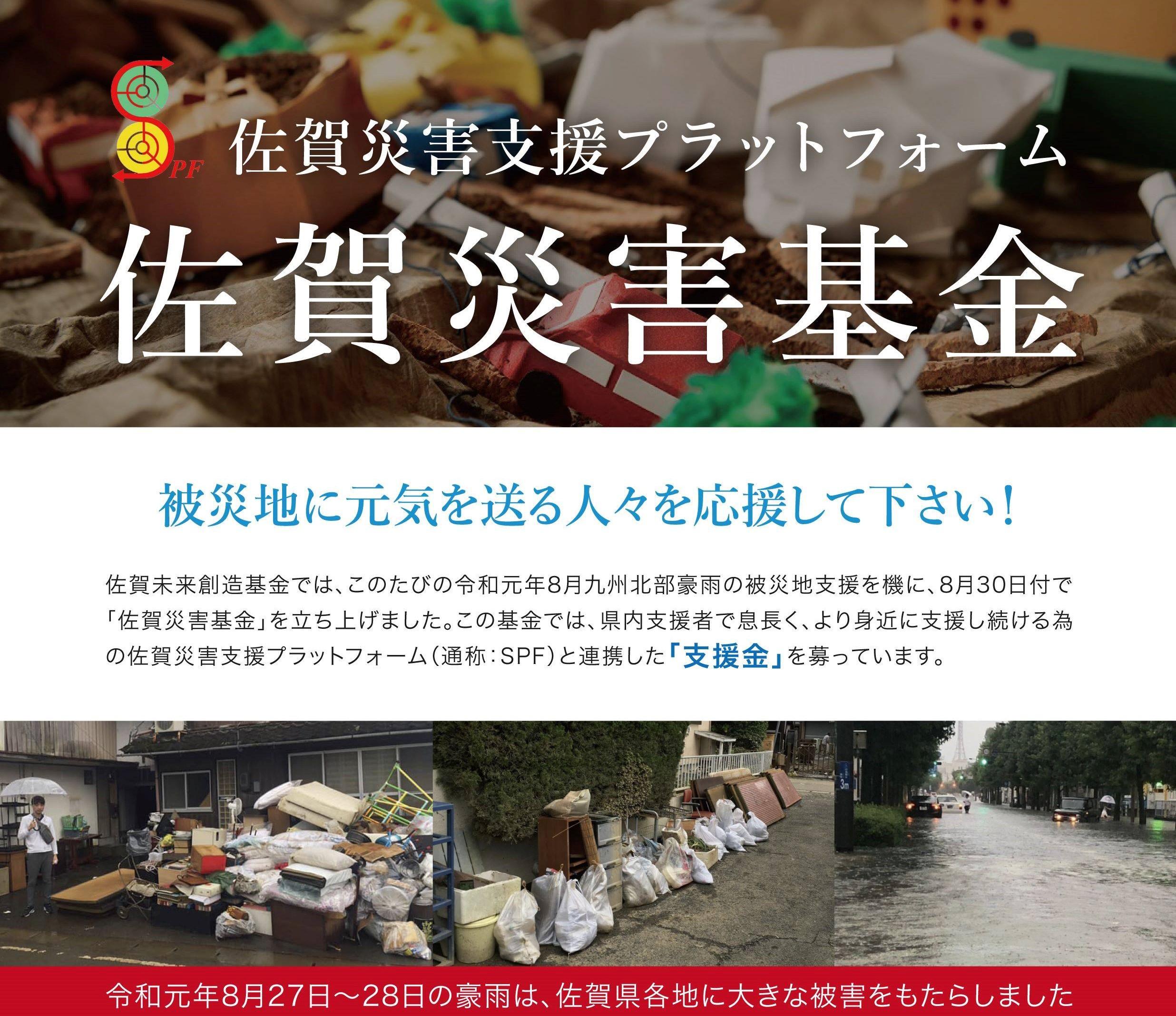 佐賀災害基金【令和元年8月九州北部豪雨