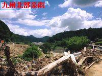 SINKaソーシャルビジネス研究会「東峰村竹棚田地区復興応援企画」10月10日(火)19:00~21:00 (Bamboo Rice Terraces Village Reconstruction Project)の写真です